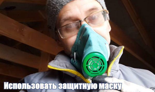 При работе используйте защитную маску