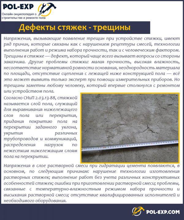 Дефекты стяжек - трещины