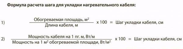 Формула расчета шага для укладки нагревательного кабеля