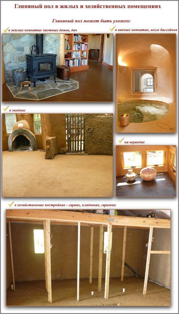 Глиняный пол в жилых и хозяйственных помещениях
