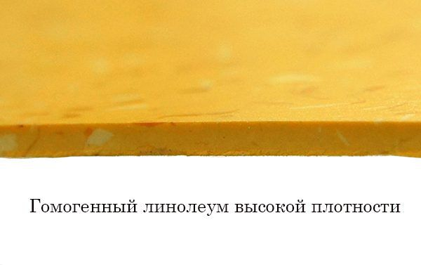 Гомогенный линолеум высокой плотности