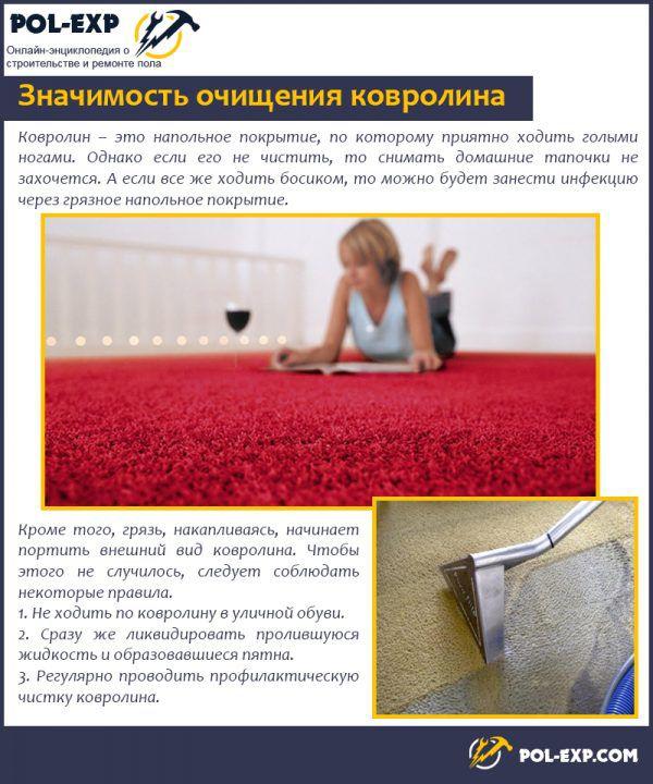 Значимость очищения ковролина