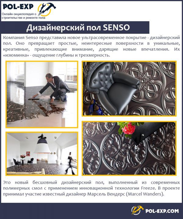 Дизайнерский пол SENSO