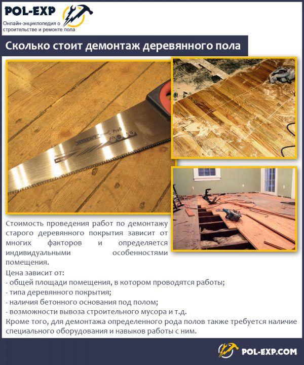 Сколько стоит демонтаж деревянного пола