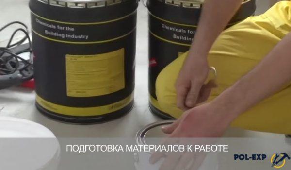 Подготовка материалов к работе
