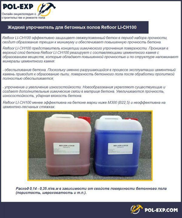 Жидкий упрочнитель для бетонных полов Refloor LI-CH100
