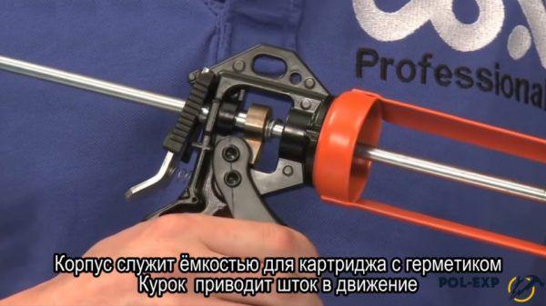 Корпус и курок пистолета