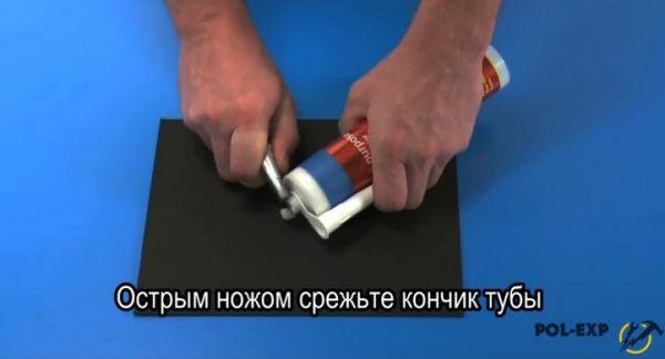 Острым ножом срезается кончик тубы