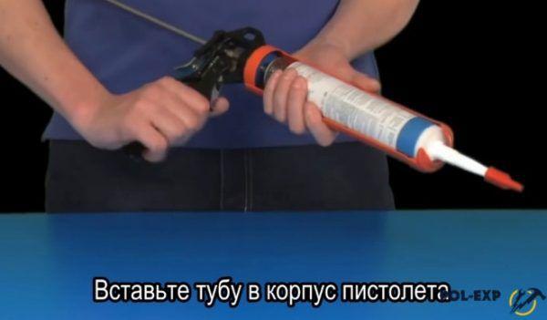 Туба вставляется в корпус пистолета