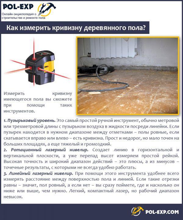 Как измерить кривизну деревянного пола