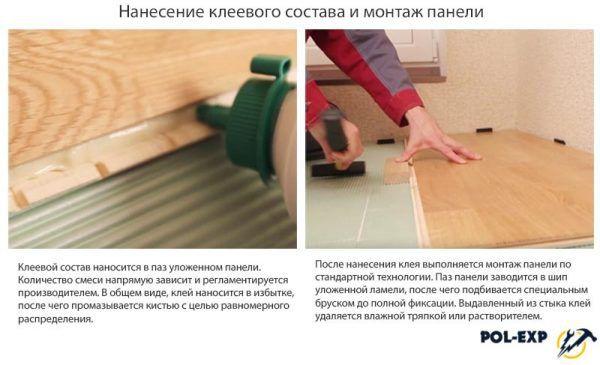 Нанесение клеевого состава и монтаж панели