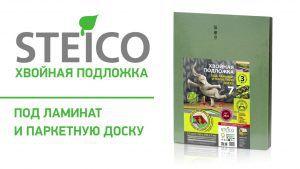 Steico underfloor (Польша)