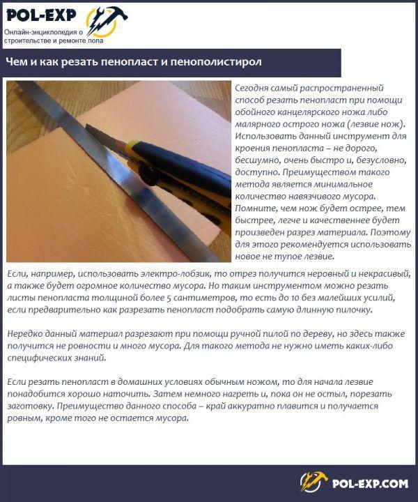 Чем и как резать пенопласт и пенополистирол