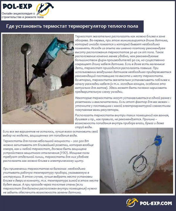 Где установить термостат терморегулятор теплого пола