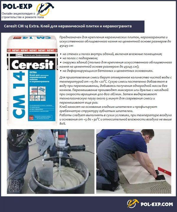 Ceresit CМ 14 Extra. Клей для керамической плитки и керамогранита