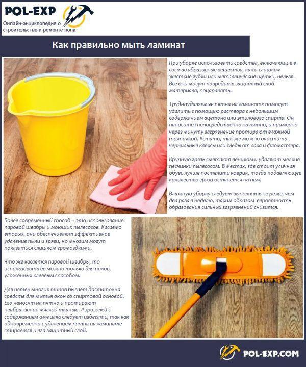 Как правильно мыть ламинат