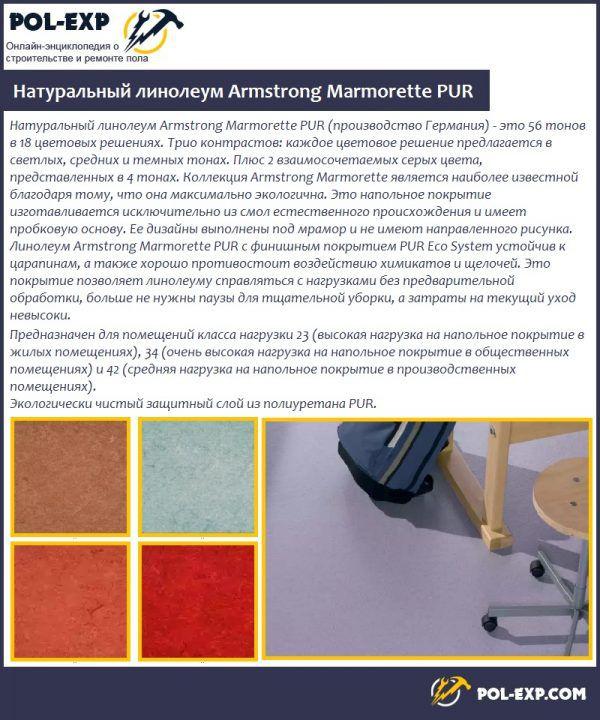 Натуральный линолеум Armstrong Marmorette PUR