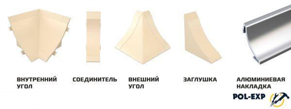Комплектующие для пластиковых плинтусов