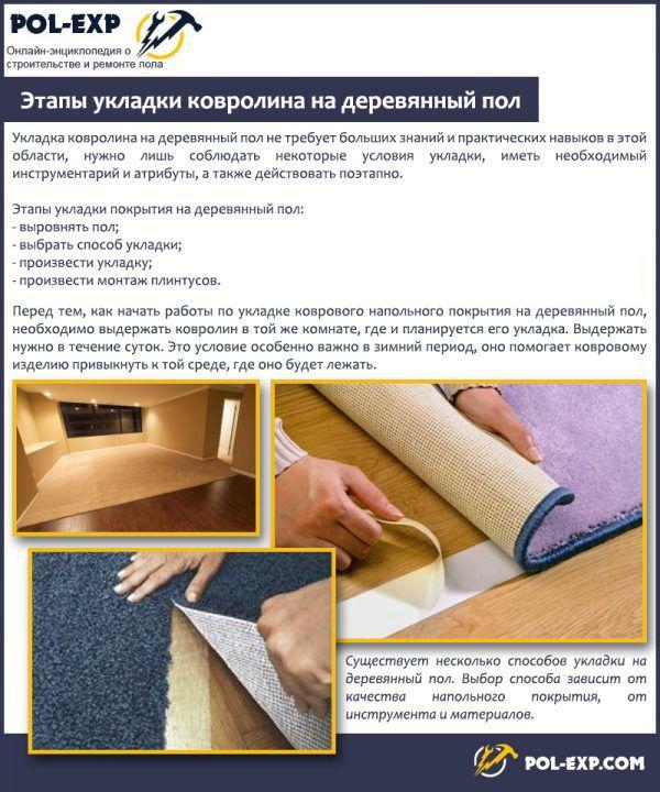 Этапы укладки ковролина на деревянный пол