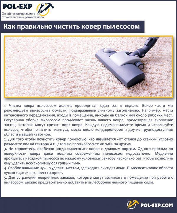 Как правильно чистить ковер пылесосом