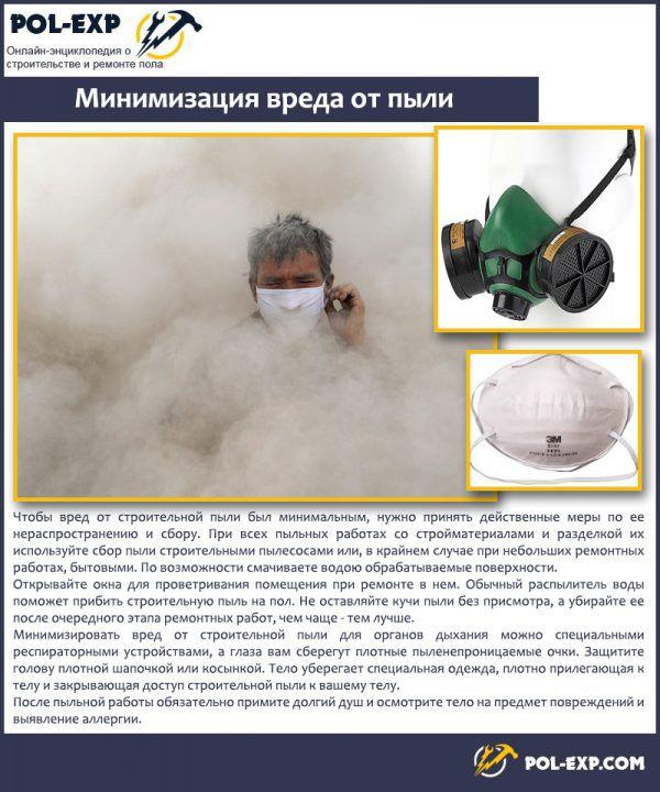 Минимизация вреда от строительной пыли