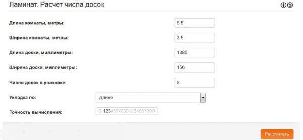 Онлайн-калькулятор для расчета количество ламината