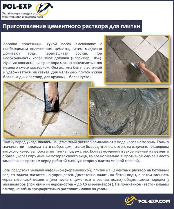 Приготовление цементного раствора для плитки