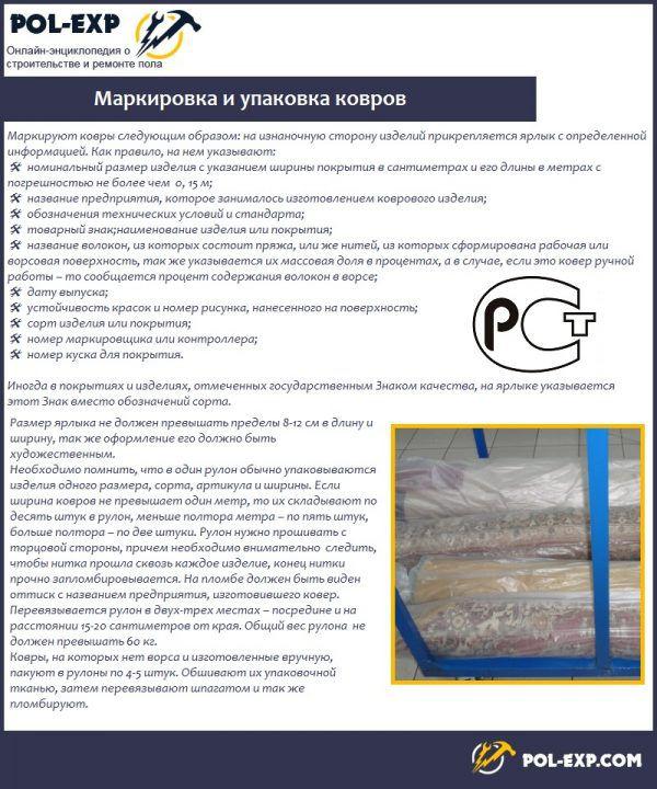 Маркировка и упаковка ковров