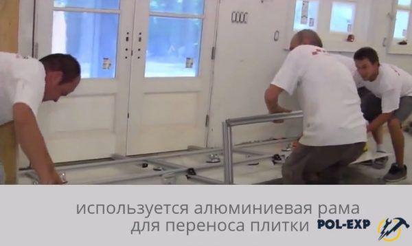 Использование алюминиевой рамы для переноски плитки