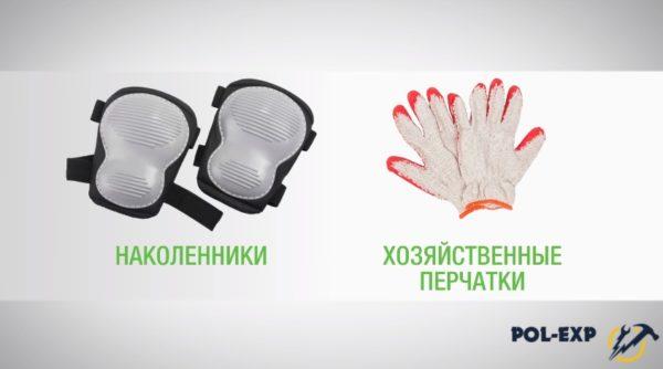 Понадобятся наколенники и перчатки