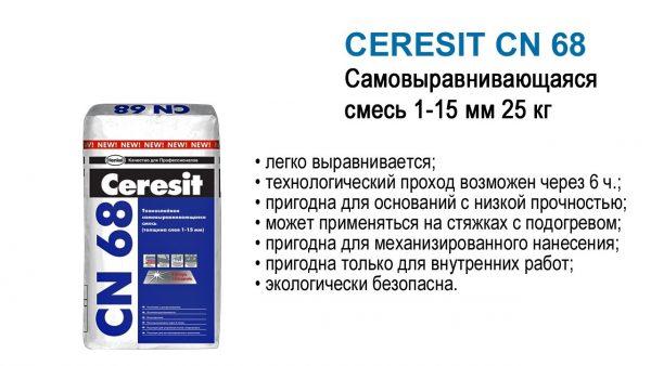 CERESIT CN 68. Самовыравнивающаяся смесь
