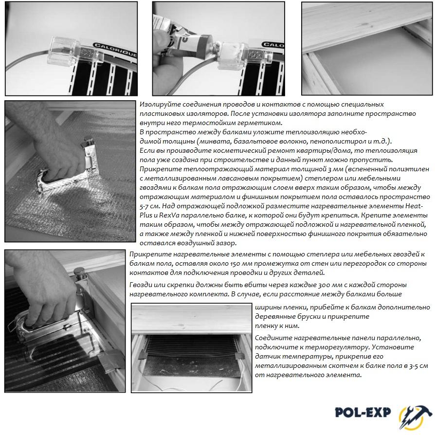 Монтаж системы Heat-Plus и RexVa в полах на лагах