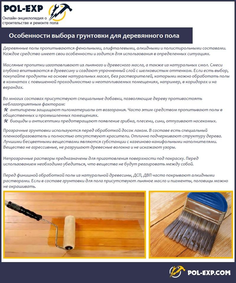Особенности выбора грунтовки для деревянного пола
