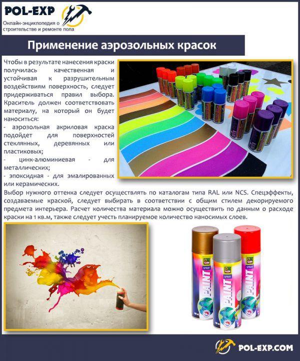 Применение аэрозольных красок