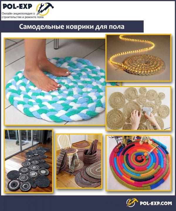 Samodelnye-kovriki-dlya-pola-600x720 Как сделать ковёр своими руками: история развития ремесла, материалы для изготовления и мастер-класс