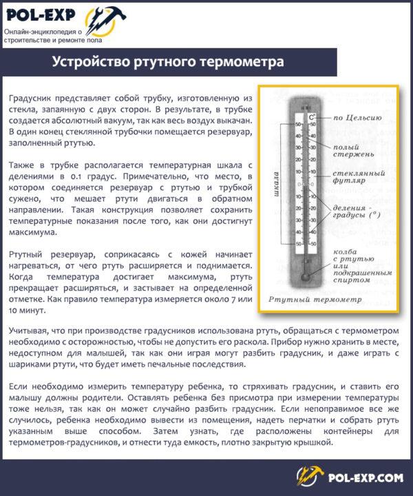 Устройство ртутного термометра