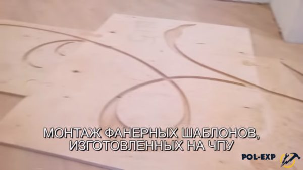 Монтаж фанерных шаблонов, изготовленных на ЧПУ