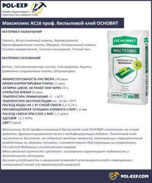Максипликс AC16 проф. беспылевой клей ОСНОВИТ