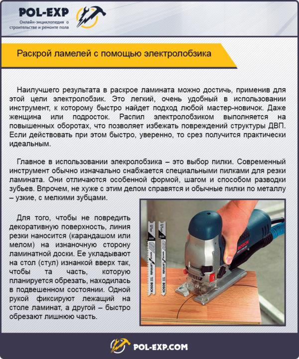 Раскрой ламелей с помощью электролобзика