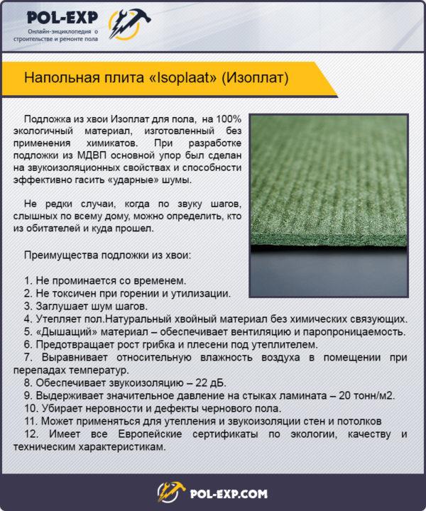 Напольная плита «Isoplaat» (Изоплат)