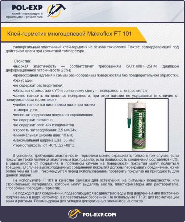 Клей-герметик многоцелевой Makroflex FT 101