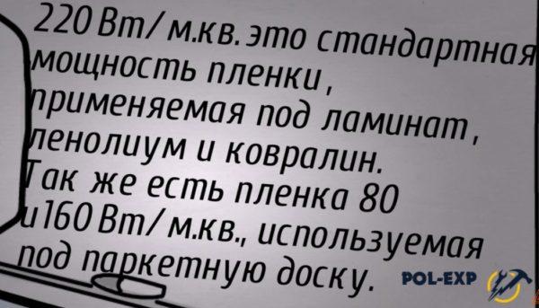 220 Вт/м кв. - это стандартная мощность пленки