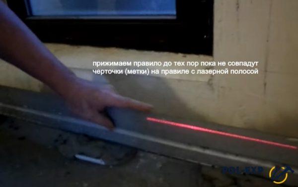 Правило прижимается до тех пор, пока метки на нем не совпадут с лазерной полосой