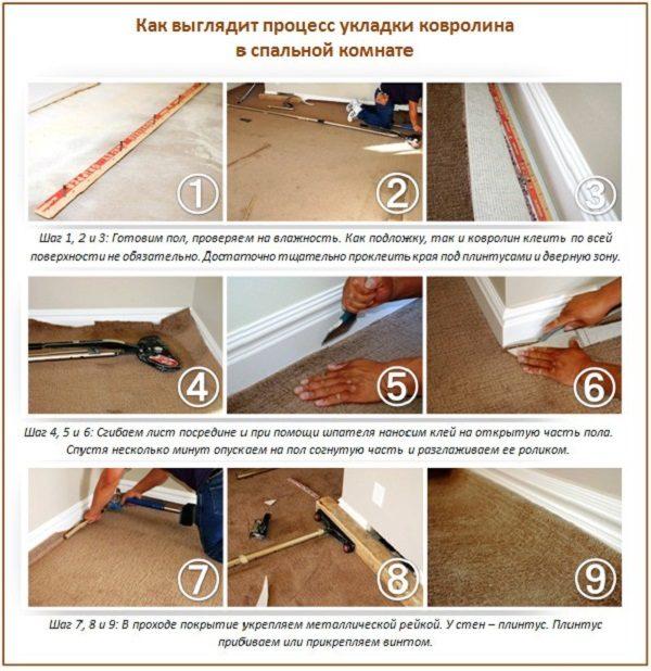 Этапы укладки ковролина в спальне