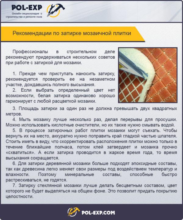 Рекомендации по затирке мозаичной плитки