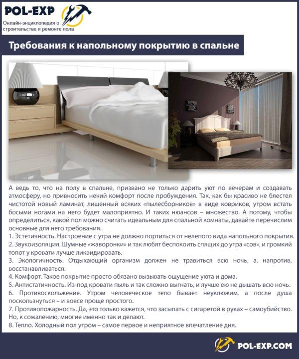 Требования к напольному покрытию в спальне