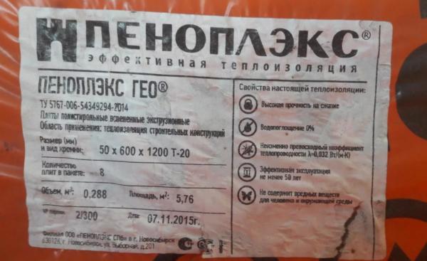 Стандартная маркировка на упаковке утеплителя «Пеноплэкс»