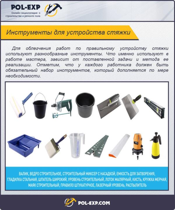 Инструменты для устройства стяжки