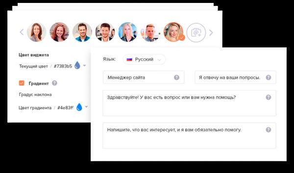 Site-Chat.ru - настройка консультанта