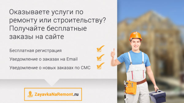 ZayavkaNaRemont.ru – отличный сервис поиска мастеров